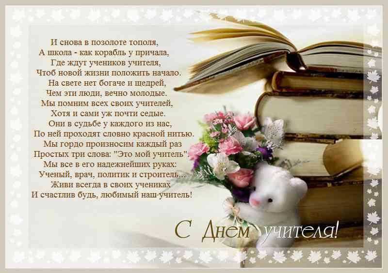 Поздравления к дню учителя на украинском языке